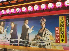三谷かぶき観劇 2泊3日の東京遠征
