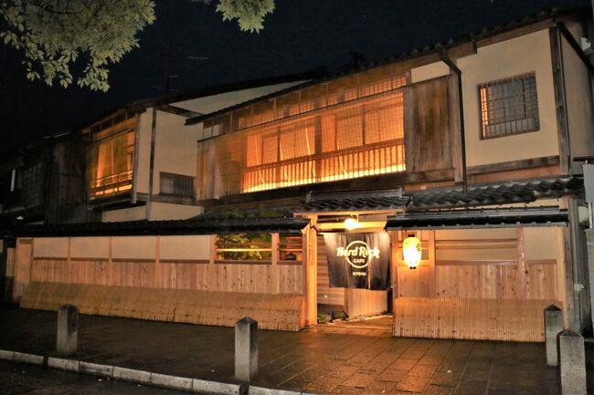 国内6店舗目(ロックショップの浅草・成田空港/閉店した神戸・名古屋・成田店含まず)のハードロックカフェが京都祇園に2019年7月12日にオープン。<br />場所は白川筋の歴史的景観保全修景地区かつ伝統建造物群保存地区にあり木造3階建て京町屋のハードロックカフェです。(3Fは事務所)<br />派手な看板・ネオンはなく藍染めのロゴ暖簾が唯一のハードロックカフェであることを主張してます。<br />ハードロックカフェぽくない?それが渋い?違和感がある?いろんな意見がありますが、ヨーロッパの店舗も景観に配慮したシックな外観の店舗は多くあります。<br />入り口は白川筋側と裏側の2カ所あるが、メインエントランスは白川筋側です。<br />1階はロックショップと客席、2階がレストランとバーです。全席禁煙(喫煙所店内店外にありません)<br />最寄りの喫煙所はセブンイレブンかな?<br /><br />客数60程のキャパ小さい店舗で他店のよりBGMの音量控えめです。<br />バースデーコールは肉声でコール。木造建築であるのと隣家への配慮の為だと思われる。<br />他店でやってるLIVEイベントが開催されるかは未定だが、もし開催されたとしてもアコースティックになるだろうな?<br /><br />ミュージシャン愛用品のメモラリビアは少なめです。<br /><br />酷暑の京都でレストラン内のエアコンの効きがめっちゃ悪いです。<br />高温の外気温に景観に配慮し設置してる室外機で効きが悪いらしい??<br />真夏に涼みに入ってガッカリするかもね?<br /><br />スタッフさんは長年日本のハードロックカフェに通ってる方なら馴染みの方が居ますよ!<br /><br />令和元年8月1日の時点で4回来店。まだまだ接客など不慣れな方が居るのは事実ですが、顔なじみのスタッフさんも出来て愛想良く接客してくれてます。<br /><br /><br />メニューは他店と比べて少なめです。<br />スターターは6種類(他店は7種) 個人的に大好物のにケサディアがない。<br />サラダはシーザーサラダとコブサラダの2種類のみ。(他店は4種)<br />アントレはツイストマックチキン&チーズとNYストリップステーキの2種類のみ。(他店は6種)<br />BBQはリブのみ。(他店はチキンあり)<br />サンドウィッチはハニーマスタード グリルドチキン サンドイッチのみ。(他店はBBQ系含めて6種類)<br />ハンバーガーのレギュラーメニュー4種類だが(他店は7種) フィエスタ バーガーとビッグチーズバーガーは6oz(180g)でフェスタは800円 チーズは600円安く設定。+300円で8oz(240g)にパテ増量出来ます。<br />個人的に6ozなら完食出来るが8ozは残すことが多いのでこの6oz設定で安価なのがありがたい。修学旅行生対策か?<br /><br />この店でしか食べれないメニューのローカルレジェンダリーバーガーは、<br />●味噌わさびバーガー。<br />季節のお漬物、アボカド、トマト、レタスを挟み、わさびを利かせた味噌ソースとメニューに書かれてますが、わさび好きからするとまったくわさびの利いいてませんのでガッカリするかも?万人受けするわさび風味と思って下さい。あっさり系です。<br />※味噌わさびソースが別盛りでセットされるようになったそうです。物足りない方は追いソース可能になったようです。しかしわさびの辛さはマイルドのままらしいです。<br /><br />レギュラーメニューは少なめだが京都店限定メニューがあります。<br />●焼き鳥ウィング<br />手羽先の照り焼き味。手羽先をネギと串刺しで焼き鳥感を演出?骨付きで手が汚れる。レギュラーメニューのチキンウィングと同じ部位です。<br />京七味山椒が付属されるそうだが、私がオーダーした時は出し忘れされてました。<br />●ベジタブルロール<br />京野菜と京都のお漬物とワカモレと九条ネギ、豆腐で仕上げた寿司ロール。<br />和とメキシコの融合?個人的にこれがお気に入り。<br />●レインドロップケーキ アイスクリーム添え。<br />レインドロップケーキ・・・くず餅?ゼリー?めっちゃ柔らかくてカットすると食べにくいかな?中に金平糖が入ってます。丹波黒大豆のきな粉、丹波黒大豆甘煮、バニラアイスクリームを添え。<br />黒大豆甘煮は甘さ控えめだが外人さんは甘い豆に抵抗あるかも?<br /><br />ロックショップで販売されてるジャパンメイドのオリジナル商品(京扇子・漆まめ皿・手ぬぐい・風呂敷)は各種割引なしです。<br /><br />REWAR
