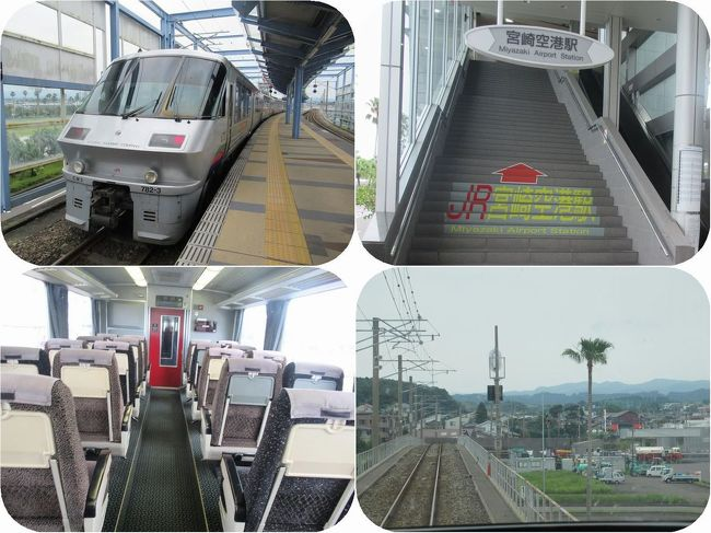 光あふる南九州(2)JR宮崎空港線・先頭展望車の旅