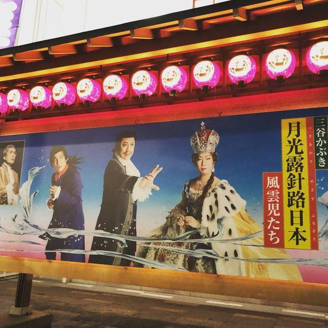 歌舞伎にハマって早3年、3月以来の歌舞伎遠征です。<br />今月の歌舞伎座、夜の部は三谷幸喜さん演出の<br />『月光露針路日本(つきあかりめざすふるさと)風雲児たち』<br />日に日に口コミで人気が増してチケットの入手困難な状況です。<br /><br />歌舞伎座での観劇の他、三越劇場での劇団新派公演やムーミン展へ訪問し<br />浅草にあるザ・ゲートホテル雷門のモーニングなど<br />グルメも堪能した遠征となりました。<br /><br />バニラエア skyticket 往復:10,260円<br />東京銀座ベイホテル2泊(6/15~6/17)<br />Booking.comから予約 8,111円<br /><br /><br />