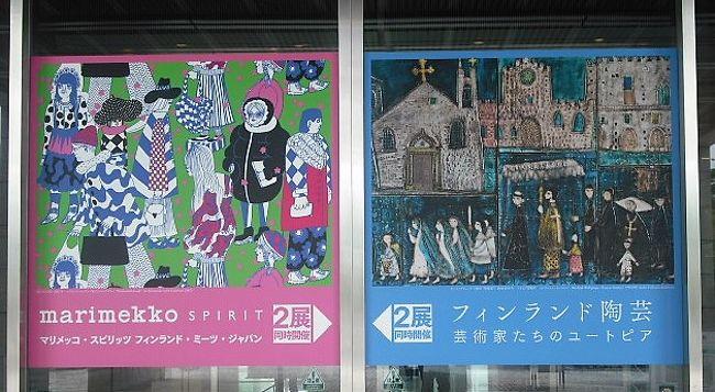 友人に誘われて萩の美術館へ美術展を見に行きました。<br />今回は日本・フィンランド外交樹立100周年記念ということで、「フィンランドの陶芸」と「マリメッコ展」が<br />同時に開催されました。<br /> 写真撮影もできたので、印象に残った作品の写真を撮りました。