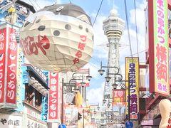 1歳5歳連れ☆大阪旅行☆ホテルユニバーサルポート