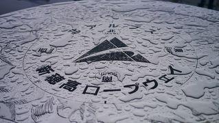 360°の大パノラマで絶景を!雲上のお散歩...というか雲に突っ込む...的な