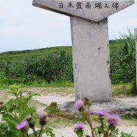 日本の最西端と最南端を訪ねて(その3)