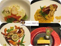 光あふる南九州(4)オマール海老のフルコース・ディナー at ホテルJALシティ宮崎