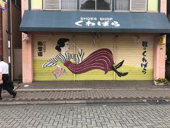 シャッターアート~春日部ぶらぶらある記