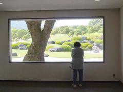 庭園日本一