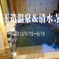 2019 玉造温泉&プチ厄除け清水寺