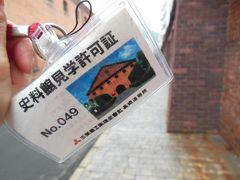 長崎 野母崎・三菱重工造船所史料館 2015 Jun. 3days