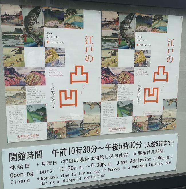 太田記念美術館で開催されている、「江戸の凸凹―高低差を歩く」。<br />愛宕山や駿河台などの山や台地、神田川など河川の周囲に広がる谷、築地や深川などの水辺に広がる低地、江戸見坂や九段坂などの坂といった、浮世絵に描かれた江戸の凸凹-地形の高低差に焦点を当てる展覧会です。<br />非常に興味深く、面白い展覧会になっています。