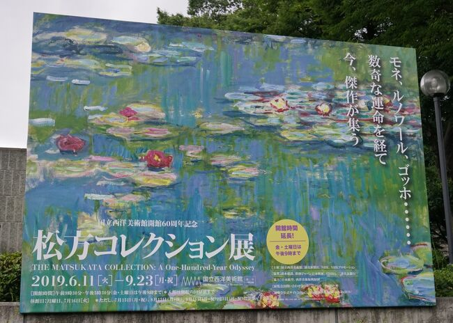 国立西洋美術館開館60周年記念の「松方コレクション展」が、6/11より開催されており上野に行ってきました。<br />松方コレクションは、日本の実業家であった松方幸次郎が大正初期から昭和初期(1910年代から1920年代)にかけて築いた美術品コレクション。多くが散逸・焼失しているが、浮世絵が約8000点、西洋美術が約3000点で総数は1万点を超えていました。<br />しかしながら、関東大震災や昭和金融恐慌によって散逸しており、作品はロンドン(約900点)火災で焼失、パリ(約400点)、そして日本(約1000点以上)の3都市に分散。このうちパリから戦後返還された375点が、1959年の国立西洋美術館開館の契機となっています。その収集と散逸の歴史を多くの作品とともに辿っていく素晴らしい展覧会でした。<br /> 東京までの新幹線の中で「ギュスターヴ・モロー展 ーサロメと宿命の女たち 」の会期が明日(6/23)までと迫っていることに気付き、急遽、上野に行く前にパナソニック 汐留美術館に行くことにしました。