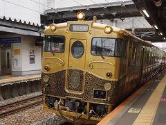 観光列車~九州