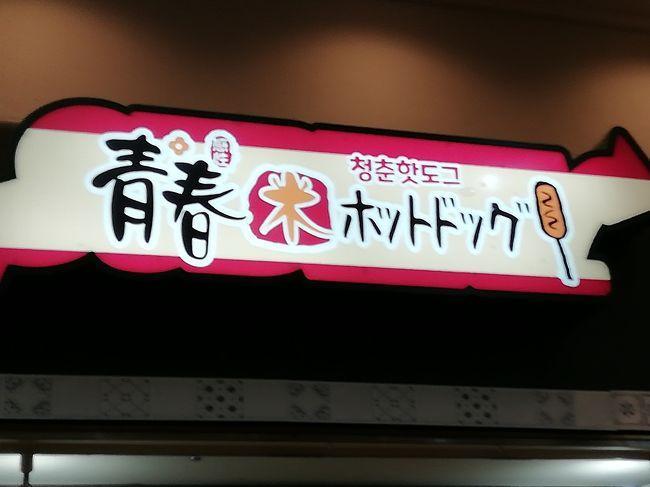 小学生の息子は低学年ですが、もう流行には敏感です。横浜で食べたなんちゃってチーズハットグではなく、ちゃんとしたものを食べに行きました。