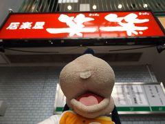 グーちゃん、梅雨の南伊東合宿へ行く!(まさかの坂はあった!笑笑、再び!編)