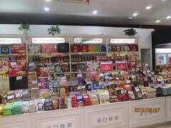 上海の准海中路・上海市第二食品商店・老舗店舗集合