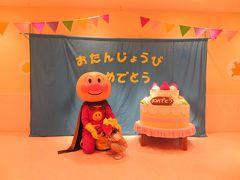 母子で福岡・佐賀 Vol.3☆☆福岡アンパンマンこどもミュージアム☆