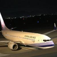 富士山静岡空港から台北に飛んでみた...CI169便(FSZ→TPE)搭乗記