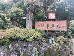 【伊豆高原】ステキなお宿 坐漁荘