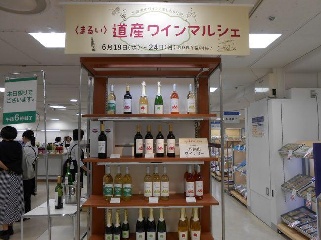 札幌丸井今井で開催されている道産ワインの販売会。<br />ちょこっとながめて、いいえ試飲してみるかと、出かけてみました。<br />
