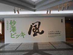 砂澤 ビッキ 展 - 風