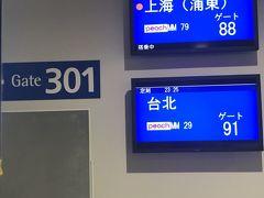 ピーチ深夜便で行く台北3日間