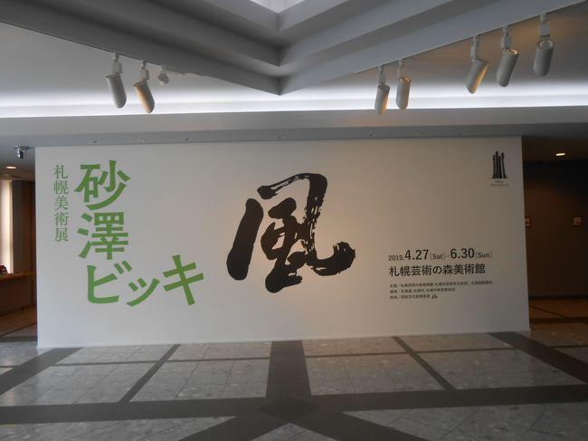 砂澤 ビッキの没後30年の展覧会。<br />「風」は札幌芸術の森で開催されています。<br />風を彫った彫刻家砂澤 ビッキは私にとって思い入れの深い人です。<br />今回没後30年、58歳の若さで亡くなっていたんだ…と、思いを深くしました。<br />かって、20代の後半にススキノのお店(スナック以上クラブ未満だった、かと)に何度か連れて行ってもらい、店内にある山ほどの彫刻が、彼の作品でした。もう場所も店名も忘れてしまったのですが、椅子も1点ずつ手作りで、粗削りながら、なぜか座り心地が印象的で、行く度に違う椅子に座りたかったのを覚えています。