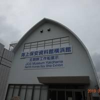 海上保安資料館見学と中華街・房総小湊鯛の裏温泉の旅