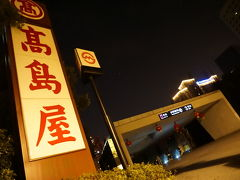 上海高島屋閉店!中国撤退!非常遺憾
