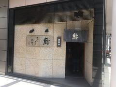 六本木発の鮨処「すきばやし次郎 六本木店」~映画「Jiro Dreams of Sushi」に登場する二郎の次男のお店。ミシュラン2つ星店~