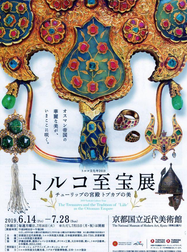 トプカプ宮殿には8年前、naniwa lady さんとトルコへ行った時に行きました。お宝だらけ、覚えているのは…大きなダイヤがあったこと。<br />ところで、自分は重症の展覧会展覧会病だと自覚しています。不治の病!治す気もないし~<br />お宝を見るのは大好きなので、京子さんと行くことにしました。なんと、台風が来そうなのです。なので、午前中に見てお昼を食べて少し話をして、早めに帰ります。天気が怪しいので、展覧会はそれほど人がいなくて、しっかり見学できました。いやあ、すごいお宝ばっかりでした。当日券より500円安く券を手に入れたせいかどうか、帰りにハンカチストールを買ってしまいました。それも、小さいのを買うつもりがちょっと大きなサイズ。血迷った?のかも。<br />春に使うような水色の柄です。家には秋色の木綿大サイズがあるから、まあ使うことはあるでしょう。