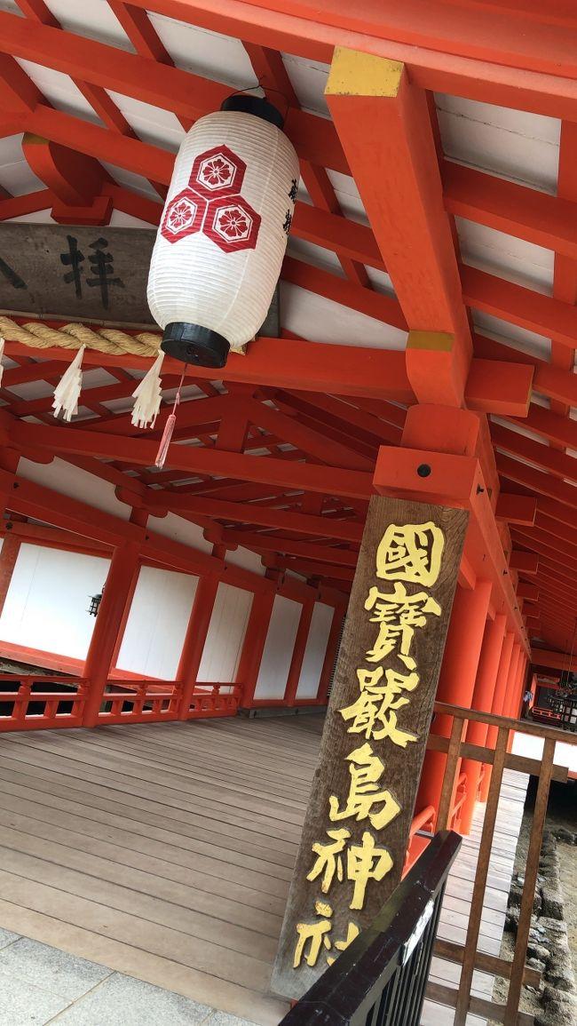初夏の涼風 感じる季節…広島市在住の妹のお誘いで 3年ぶりに広島市を訪れる事となりました。<br />前回も行った安芸の宮島ですが、今回は 清々しい新緑に誘われて ロープウェイにも乗車。<br />ホテルは 目の前から 宮島行きのフェリーも出ているリゾートホテル <br />「グランドプリンスホテル広島」に。<br />西に向かう新幹線に乗るのは久しぶり…では 行ってきます!