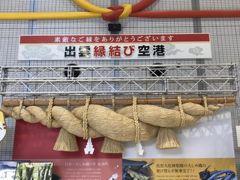 米子から出雲空港へ ~ 島根・鳥取の旅