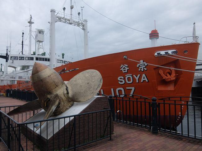 ゆりかもめ 船の科学館駅あらため東京国際クルーズターミナル駅からすぐの場所に浮かぶオレンジ色の船。<br />初代南極観測船「宗谷」です。<br /><br />強運と奇跡の船、海の守り神と呼ばれたこの船は、その二つ名に恥じぬ恐るべき経歴を持ち80歳を超えた今も海に浮かんでいます。<br />内部は見学が可能で見どころも多いです。日本と南極を6往復、タロとジロも乗船しています。「ふじ」「しらせ」と続く日本の南極観測の礎を築いたこの船を一度訪れてみませんか。<br />【開館時間】 10:00~17:00<br />【休 館 日】 毎週月曜日(月曜日が祝日の場合は火曜日)、年末年始(12/28~1/3)<br />見学は【無料】ですが、募金にご協力を。<br /><br />南極アニメ「宇宙よりも遠い場所」でもヒロインの実家に本船の模型が展示されているカットがたびたび登場します。6話の砕氷船の会話の中で紹介されている船でもあります。