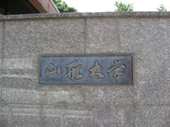 学食訪問ー193 山形大学・小白川キャンパス