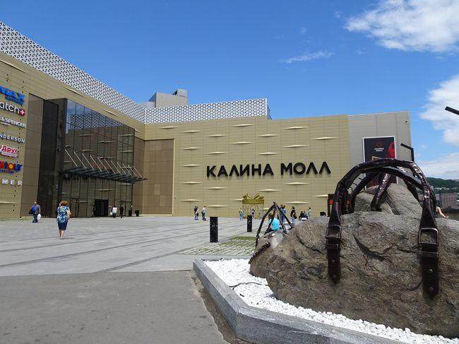 これからウラジオストクに行かれる方に必見!<br />まだおそらくカイドブックには載っていないショッピングモール情報です。<br />カリナモール(ロシア語カリナモルル)は2019年3月にオープンしたばかりの極東ロシア最大のショッピングモール&スーパーマーケットです。<br />日本人にも着れる洋服屋さんや、キッズの遊び場、フードコート&レストラン、中心地より値段が安い巨大スーパーマーケット、と非常に充実しています。<br />そしてなによりトイレ(無料)が綺麗!<br />