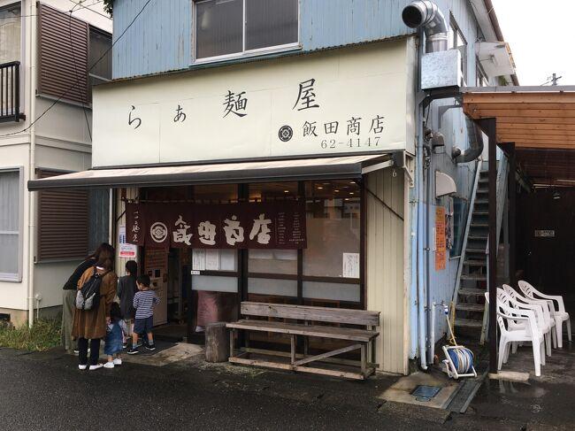 湯河原発のラーメン店「らぁ麺屋 飯田商店」~日本最高峰の鶏清湯 ...