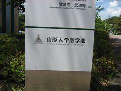 学食訪問ー194 山形大学・飯田キャンパス