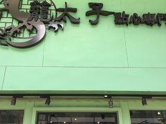 香港食べ歩き:龍太子・澳州牛乳公司・深センTAPS