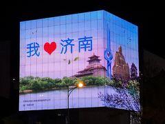 平成最後の旅は中国・世界遺産の町へ⑤(済南編)