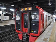 2019年夏九州北部鉄道旅行1(おとなびWEBパスで特急乗り継いで九州へ)