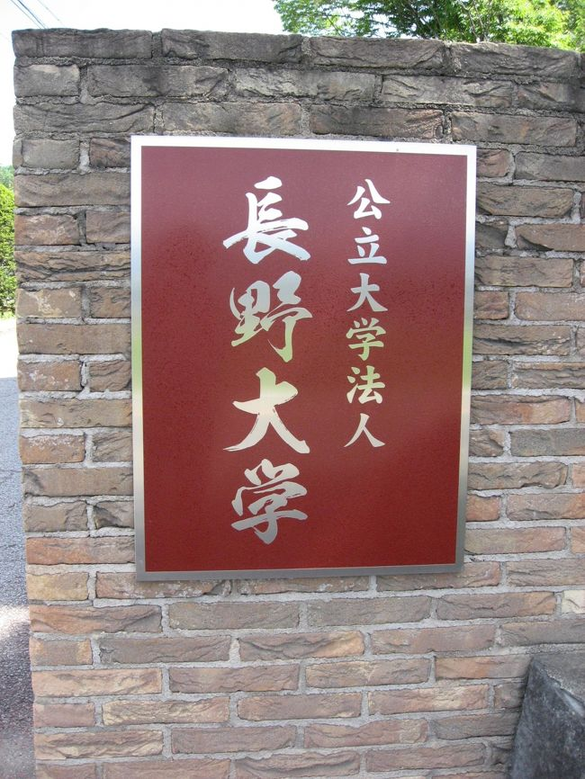 学食訪問ー196 長野大学