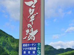 秋田内陸縦貫鉄道に乗車・・マタギの湯に泊まる