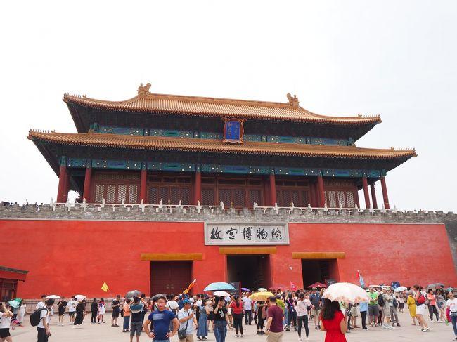 さて、北京といえば紫禁城。<br />トランプ大統領も招かれていたもんね。<br />行っとかなくっちゃ!<br />北京に来る前には「ラストエンペラー」を見ておきました。