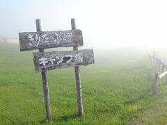 霧多布の湿原を歩く その1(涙岬・中の浜木道・霧多布キャンプ場)