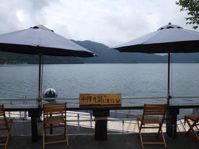 鉄道会社企画の「中禅寺湖畔をめぐるハイキング」をしました。