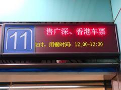 週末広東5★広州★帰りの切符を買いに広州東駅へ