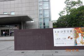 トルコ番外編トプカプ宮殿宝物館を求め京都へ GO!!