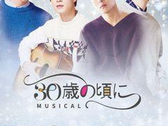 板橋区立文化会館で韓国ミュージカル190705「30歳の頃に」