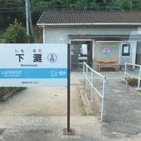 鉄道とバスで四国一周弾丸3days [総集編]