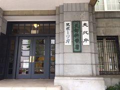 新装なった虎の門病院へ通院のあと、文部科学省の情報ひろばを見学!